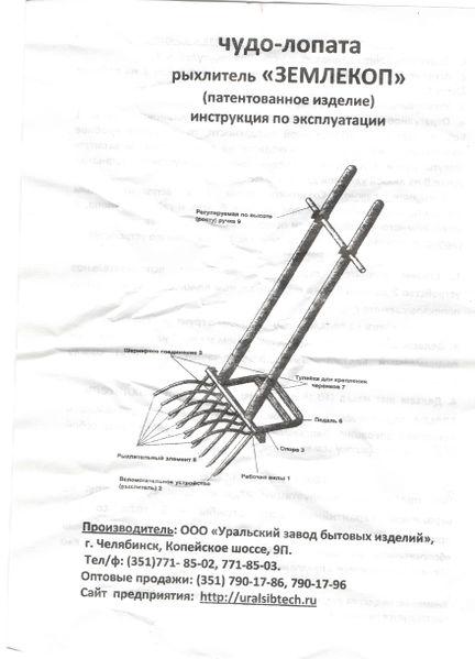 Чуда лопата своими руками чертежи 146